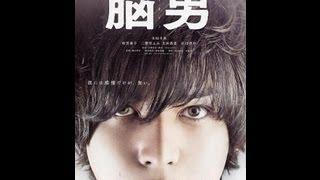 Brain Man 脳男 2013 Trailer