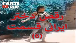 رقص دختر ایرانی (6) - Raghs Dokhtar irani