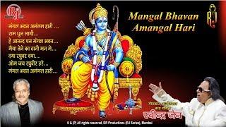 Ravindra Jain Bhajan  - Mangal Bhavan Amangal Hari