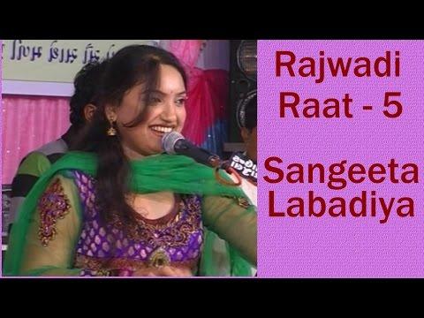 gujarati bhajan dayro 2016 - rajwadi raat by sangeeta labadiya [gujarati bhajan]