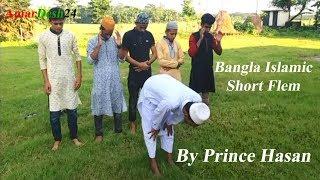Ke ami Bangla Islamic short flem 2018