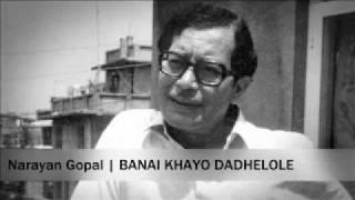 Narayan Gopal - Banai Khayo Dadhelole
