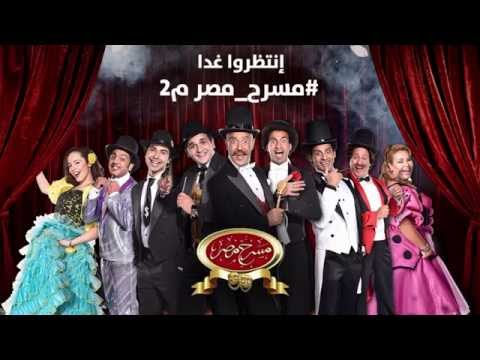 تذكروا معنا أجمل إيفيهات الموسم الاول من عروض مسرح مصر