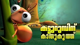 Classical Nursery Rhyme from Manjadi| Manchadi Childrens song: Malayalam animation cartoon kids song