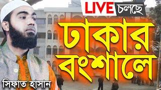 ঢাকার বংশালে সিফাত হাসান | Dhakar Bongshale Sifat Hasan | Bangla Waz Live | 2018 | Full