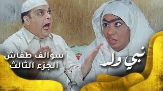 سوالف طفاش - الجزء 3 الحلقة 17- نبي ولد