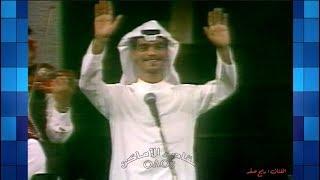 الفنان : رابح صقر ... أنا الخليجي   - الحفل الفني لدورة الخليج العربي  - الرياض 1988