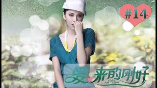 Love, Just Come EP14 Chinese Drama 【Eng Sub】| NewTV Drama