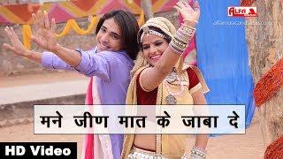 मने जीण मात के जाबा दे Rajasthani Video | Jeen Mata Bhajan | Alfa Music & Films | Marwadi Bhajan