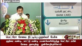 TN CM Palanisamy Speech at Chennai Metro Extension Event | #MetroRail