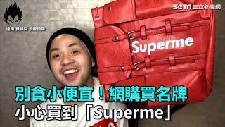 別貪小便宜!網購買名牌 小心買到「Superme」 三立新聞網SETN.com
