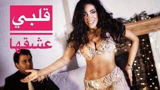 قلبي عشقها - Albi 3ashe2ha - Bellydance choreography by Haleh Adhami & Milad Kohpayehzadeh