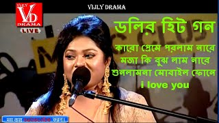 bangla hit song | karo preme porlam nare | moja ki bojlam nare | sonlam na mobail phone i love you