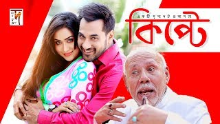 kipte (কিপটে) | Bangla Natok | Shajal Noor | Zakia Bari Momo | ATM Shamsuzzaman | New Natok 2019