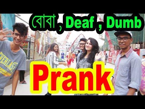 practical jokes | Deaf and Dumb | Pranks | New Bangla Funny Video | Dr.Lony