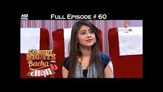 Comedy Nights Bachao Taaza - 20th November 2016 - कॉमेडी नाइट्स बचाओ ताज़ा- Full Episode