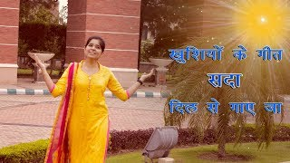 Khushiyon ke geet sada || Hindi Video Song || Singer Sadhana Sargam & Harish Moyal