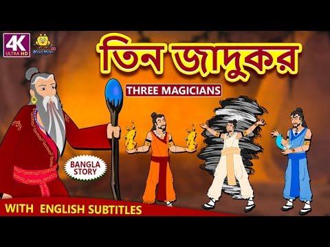 Xxx Mp4 Three Magicians Rupkothar Golpo Bangla Cartoon Bengali Fairy Tales Koo Koo TV 3gp Sex