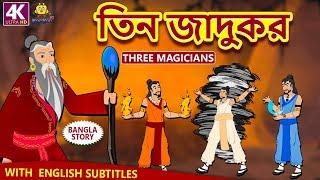 তিন জাদুকর - Three Magicians | Rupkothar Golpo | Bangla Cartoon | Bengali Fairy Tales | Koo Koo TV