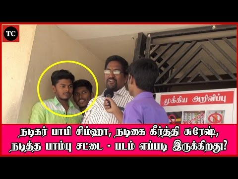 Xxx Mp4 பாம்பு சட்டை படம் எப்படி இருக்கிறது Paambhu Sattai Tamil Movie Review And Public Opinion 3gp Sex