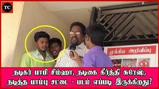 பாம்பு சட்டை - படம் எப்படி இருக்கிறது? - Paambhu Sattai Tamil Movie Review and Public Opinion