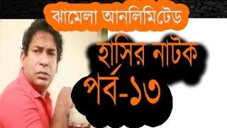 Download Bangla Natok 2016 Jhamela Unlimited Par13 Ft mosharraf karim 3Gp Mp4