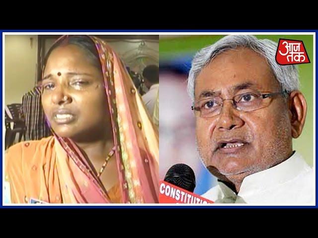 Helpless Mother Begs For Justice In Bihar Chief Minister Nitish Kumar's Janata Darbar