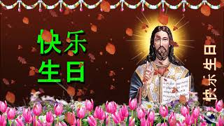 0 128 Chinese(Simplified)HappyBirthday Greeting Wishes includes Jesus  Christ  with Bible by  Bandla