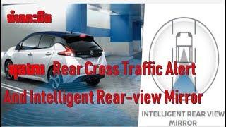មុខងារ Rear Cross Traffic Alert និង Intelligent Rear-view Mirror