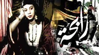 فيلم رابحة - Rabha Movie