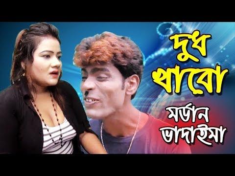 Xxx Mp4 দুধ খাবো মডার্ন ভাদাইমা Vadaima New Koutuk L Bangla Comedy Video 2018 3gp Sex