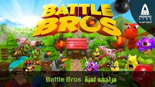 مراجعه لعبة - Battle Bros Gameplay Android