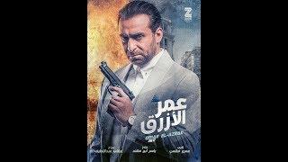 الإعلان الرسمي لفيلم عمــر الأزرق للنجم نضــال الشافعــي HD