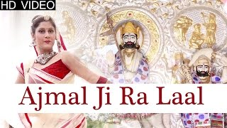 Baba Ramdev Ji DJ Remix Song | Ajmal Ji Ra Laal | Babulal Kuchera | HD VIDEO | Rajasthani Album Song