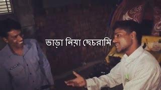 জোর জার মুল্লুক তার || ভাড়া নিয়ে ছেচরামি  || Bangla Funny video 2017