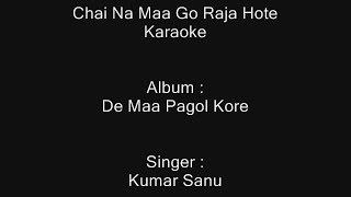 Chai Na Maa Go Raja Hote - Karaoke - De Maa Pagol Kore - Kumar Sanu