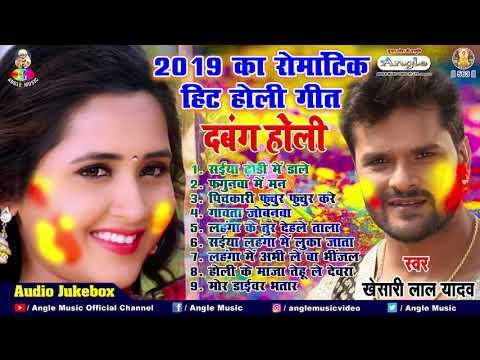 Xxx Mp4 Khesari Lal Yadav का सुपरहिट होली सॉन्ग 2019 दबंग होली Audio JukeBOX Holi Songs 2019 3gp Sex