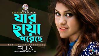 Puja - Jar Chaya Porechey | Cinemar Gaan Ora 11 Jon Album | Bangla Video Song