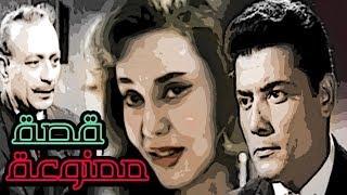 فيلم قصة ممنوعة - Qessa Mamnouaa Movie