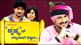 Krishnan Marriage Story | Kannada Romantic Movies Full | New Kannada Movies Full 2016 | Upload 2016