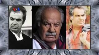 VOA Persian, Cinema, بهنود مُکری ـ مسعود اسداللهی « ناصر ـ فردين ـ بهروز »؛