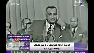 صدى البلد   الرئيس جمال عبدالناصر للإذاعة البريطانية: «انتوا ولاد ستين كلب»