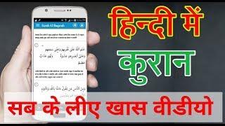 कुरान शरीफ का हिन्दी में अनुवाद How To Read Quran In Arbic To Hindi ,Best Islamic App For Any Mobile