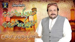 New Muharram Track || Ata inki warasat hai || Hafiz Waseem Abbas || Record & Released by STUDIO 5.