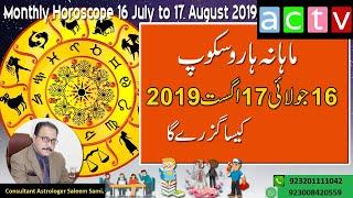 Monthly Horoscope Urdu   16 July To 17 August 2019   Vedic Astrology   Saleem Sami Astrology