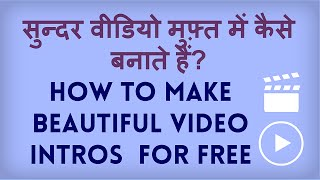 How to make Beautiful Video Intros for Free? Sundar Video intro muft mein kaise banate hain?