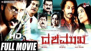 Dashamukha – ದಶಮುಖ | Kannada New Movies Full | Ravichandran, Ananthnag, Devara