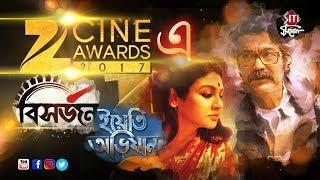 Zee Cine Awards e Bisarjan Yeti Obhijan