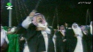 مشاهد من مشاركة الملك عبد الله في ختام  حفل أهالي منطقة الباحة ١٤١٩هـ
