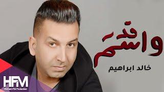 الشاعر خالد ابراهيم - قدر واسم ( اوديو حصري ) | 2018